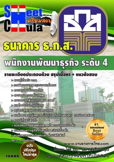 12A05 พนักงานพัฒนาธุรกิจ ระดับ 4 ธกส