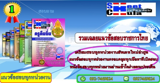 แนวข้อสอบราชการไทย