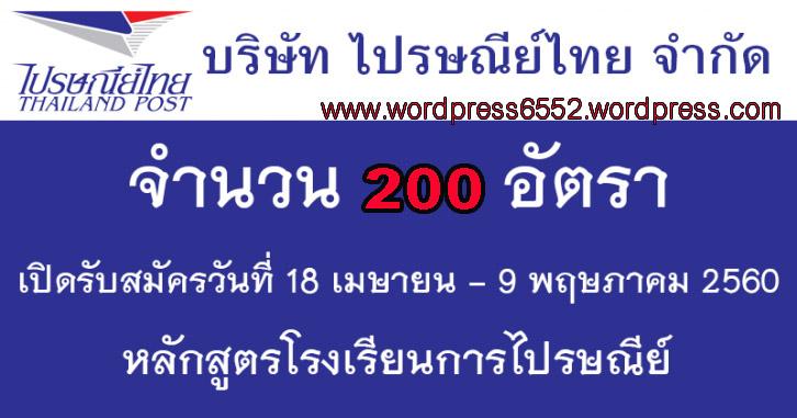 (เปิดสอบ) เตรียมสอบ นักเรียนไปรษณีย์ไทย ประกาศบริษัท ไปรษณีย์ไทย จำกัด
