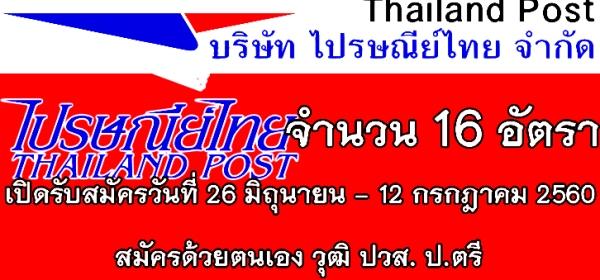 แนวข้อสอบไปรษณีย์ไทย