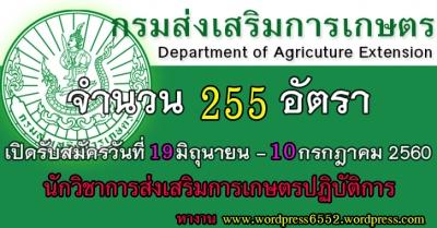 แนวข้อสอบ นักวิชาการส่งเสริมการเกษตรปฏิบัติการ