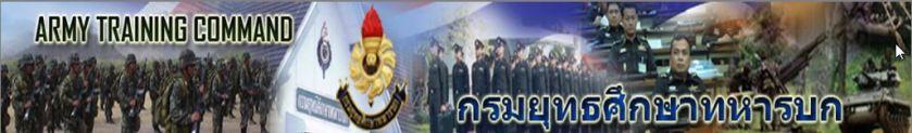 2015-10-02-08_25_08-เครือข่ายภายในกองทัพบก