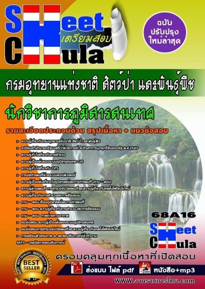 68A16 นักวิชาการภูมิสารสนเทศ กรมอุทยานแห่งชา
