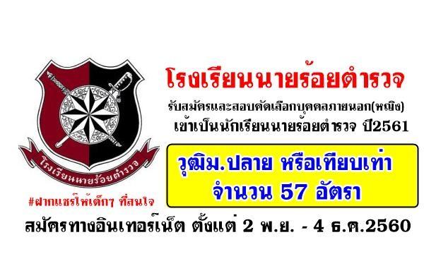 โรงเรียนนายร้อยตำรวจ เปิดรับสมัครสอบ นายร้อยตำรวจหญิง ประจำปี 2561 จำนวน 60 คน ตั้งแต่วันที่ 2 พฤศจิกายน – 4 ธันวาคม 2560 นี้
