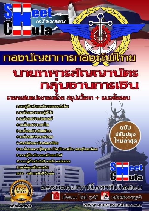 25A13 กลุ่มงานการเงิน กองบัญชาการกองทัพไทย