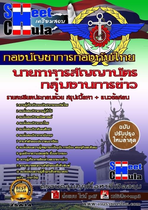25A14 กลุ่มงานการข่าว กองบัญชาการกองทัพไทย