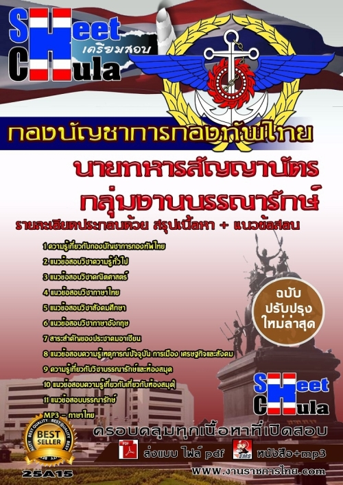 25A15 กลุ่มงานบรรณารักษ์ กองบัญชาการกองทัพไท