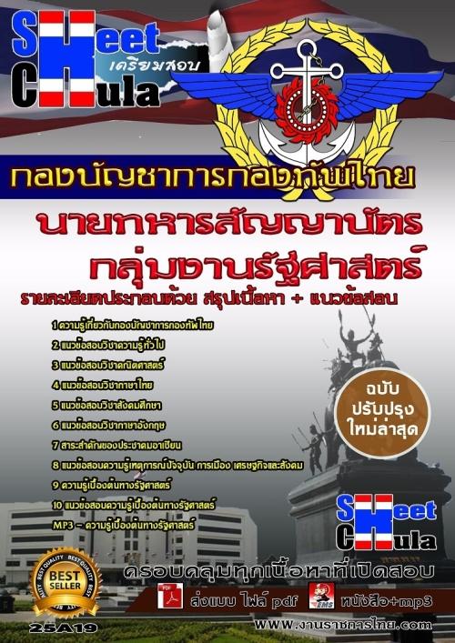 25A19 กลุ่มงานรัฐศาสตร์ กองบัญชาการกองทัพไทย