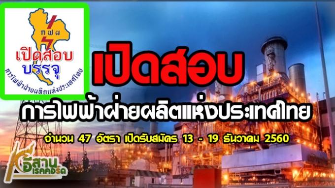 การไฟฟ้าฝ่ายผลิตแห่งประเทศไทย รับสมัครพนักงานสัญญาจ้างพิเศษ ปี 2560 จำนวน 47 อัตรา เปิดรับสมัคร 13 – 19 ธันวาคม 2560…