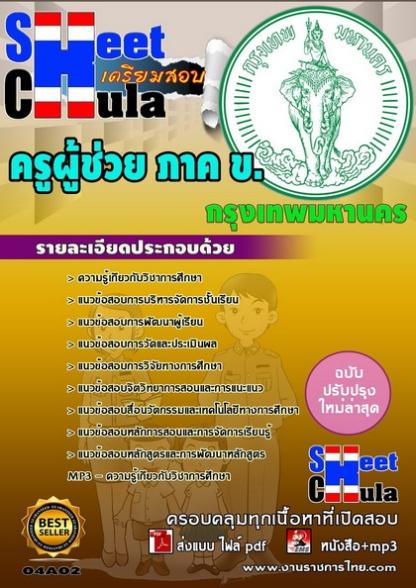 420กรุงเทพ-ครูผู้ช่วย ภาค ข