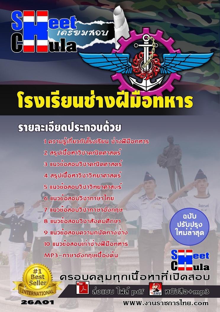26A01 โรงเรียนช่างฝีมือทหาร